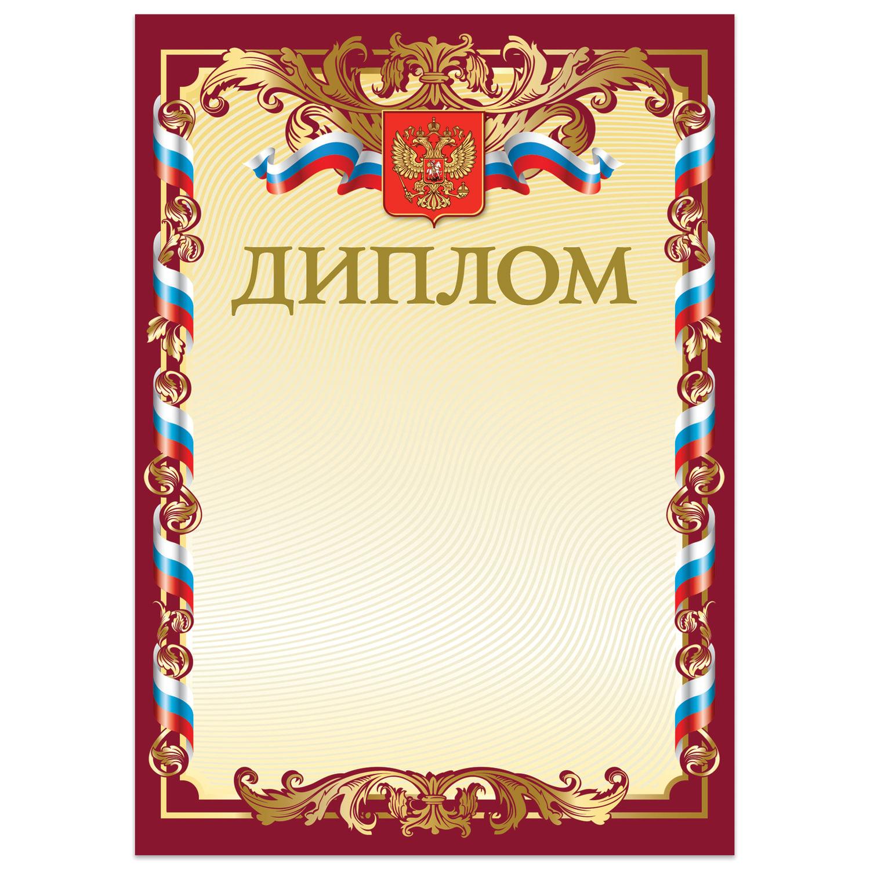 """Купить Грамота """"Диплом"""" А4, мелованный картон, бронза, красная 121158 – цена на сайте интернет-магазина Офис-заказ. Технические характеристики, отзывы, доставка."""