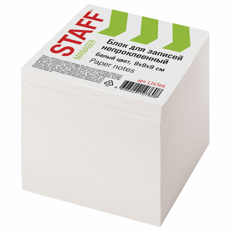 Блок для записей STAFF непроклеенный, куб 9х9х9 см, белый, белизна 90-92%, 126366
