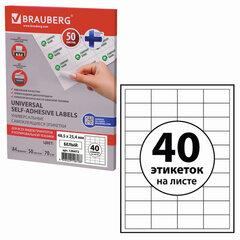 Этикетка самоклеящаяся 48,5х25,4 мм, 40 этикеток, белая, 70 г/м2, 50 листов, BRAUBERG, сырье Финляндия, 126472