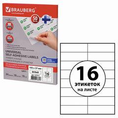 Этикетка самоклеящаяся 105х37 мм, 16 этикеток, белая, 70 г/м2, 50 листов, BRAUBERG, сырье Финляндия, 127517