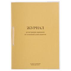 Журнал регистрации приказов по основной деятельности, 32 л., сшивка/пломба/обложка ПВХ, 130206