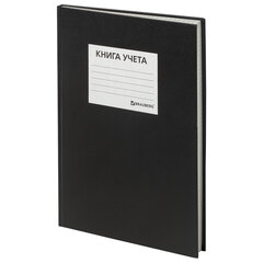 Книга учета 144 л., клетка, твердая, бумвинил, блок офсет, наклейка, А4 (200х290 мм), BRAUBERG, 130225
