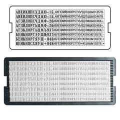 Касса русских букв и цифр универсальная, для самонаборных печатей и штампов TRODAT, 360 символов, шрифт 3,1 и 2,2 мм