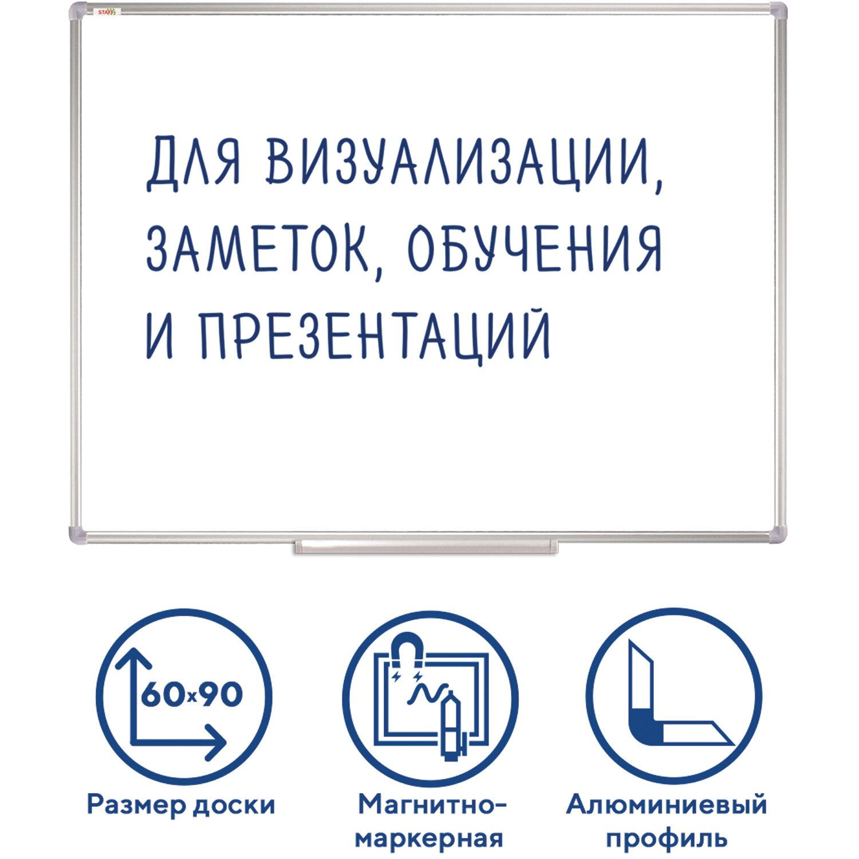 Доска магнитно-маркерная 60х90 см, алюминиевая рамка, Польша, STAFF Profit, 237721