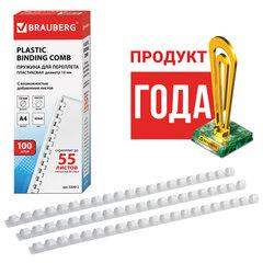 Пружины пластиковые для переплета, КОМПЛЕКТ 100 шт., 10 мм (для сшивания 41-55 л.), белые, BRAUBERG, 530812
