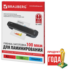 Пленки-заготовки для ламинирования БОЛЬШОГО ФОРМАТА, А3, КОМПЛЕКТ 100 шт., 100 мкм, BRAUBERG, 530895