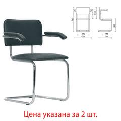 """Стулья для персонала и посетителей """"Sylwia ARM"""", комплект 2 шт., хром, кожзам черный"""