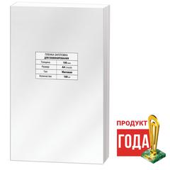 Пленки-заготовки для ламинирования А4, КОМПЛЕКТ 100 шт., 100 мкм, МАТОВАЯ, BRAUBERG, 531780