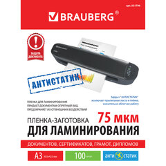 Пленки-заготовки для ламинирования АНТИСТАТИК БОЛЬШОГО ФОРМАТА А3, КОМПЛЕКТ 100 шт., 75 мкм, BRAUBERG, 531796