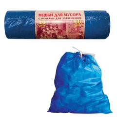 Мешки для мусора 60 л, завязки, синие, в рулоне 10 шт., ПВД, 30 мкм, 70х60 см, прочные, КОНЦЕПЦИЯ БЫТА VITALUX