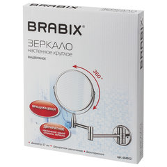 Зеркало настенное BRABIX, диаметр 17 см, двухстороннее, с увеличением, нержавеющая сталь, выдвижное (петли), 604952
