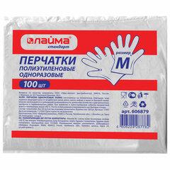 Перчатки полиэтиленовые, КОМПЛЕКТ 50 пар (100 шт.), размер М (средний) 6 микрон, LAIMA, 606879