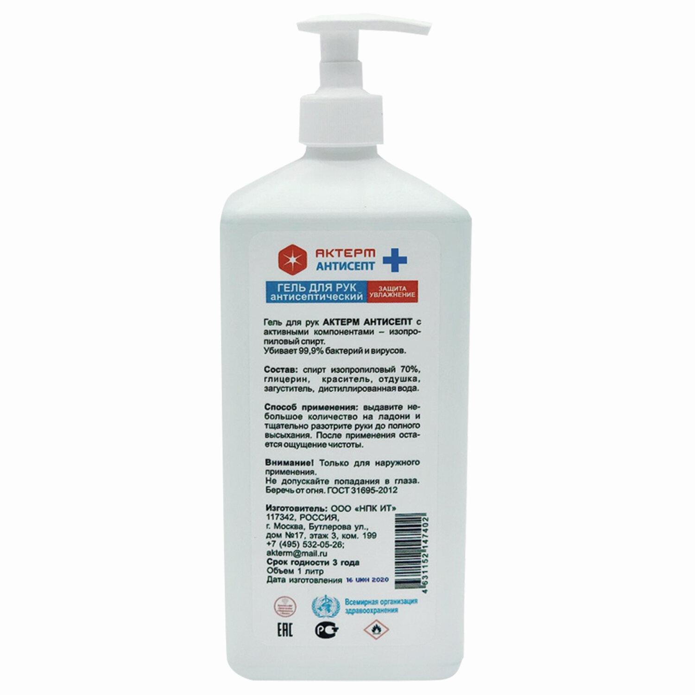 Антисептик-гель для рук спиртосодержащий (65%) с дозатором 1л АКТЕРМ АНТИСЕПТ, дезинфицирующий
