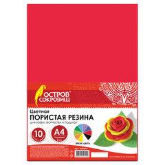 Цветная пористая резина (фоамиран), А4, 2 мм, ОСТРОВ СОКРОВИЩ, 10 листов, 10 цветов, радужная, 660073