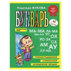 Букварь (мини), Жукова Н.С.
