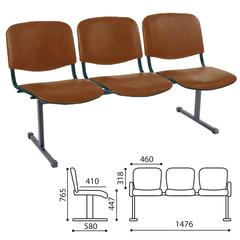 """Кресло для посетителей трехсекционное """"Трим"""", черный каркас, кожзам коричневый"""